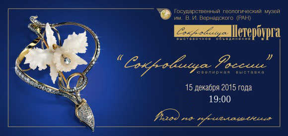 Jewellery exhibition treasures of russia stopboris Gallery