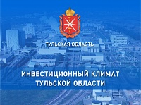 Investment climate of the Tula region