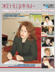 Women of the future Russia